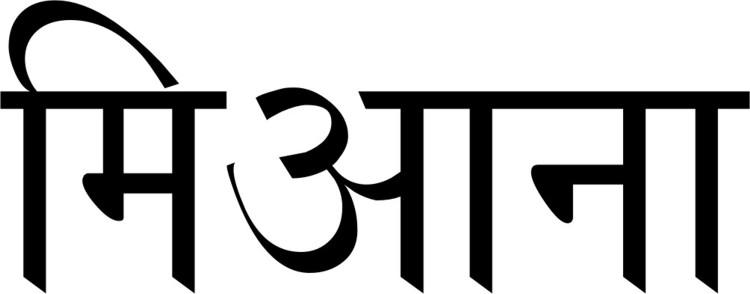sanskrit celebrate void